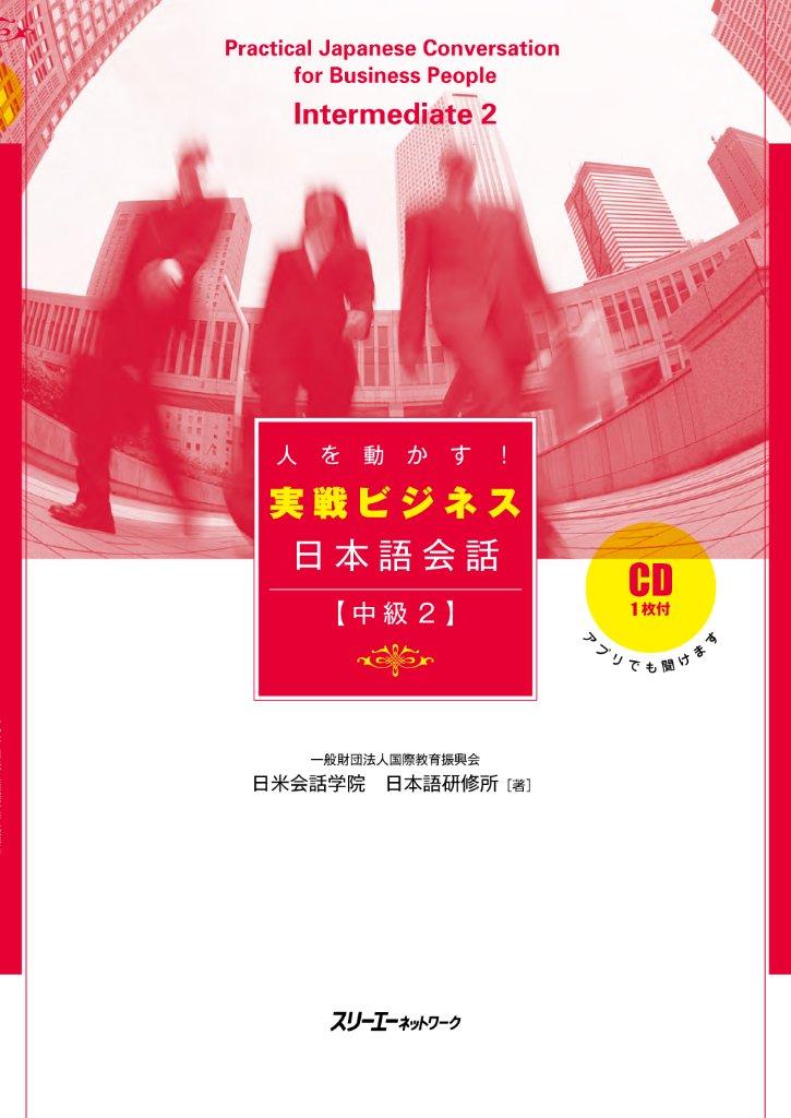 人を動かす! 実戦ビジネス日本語会話 中級2の画像