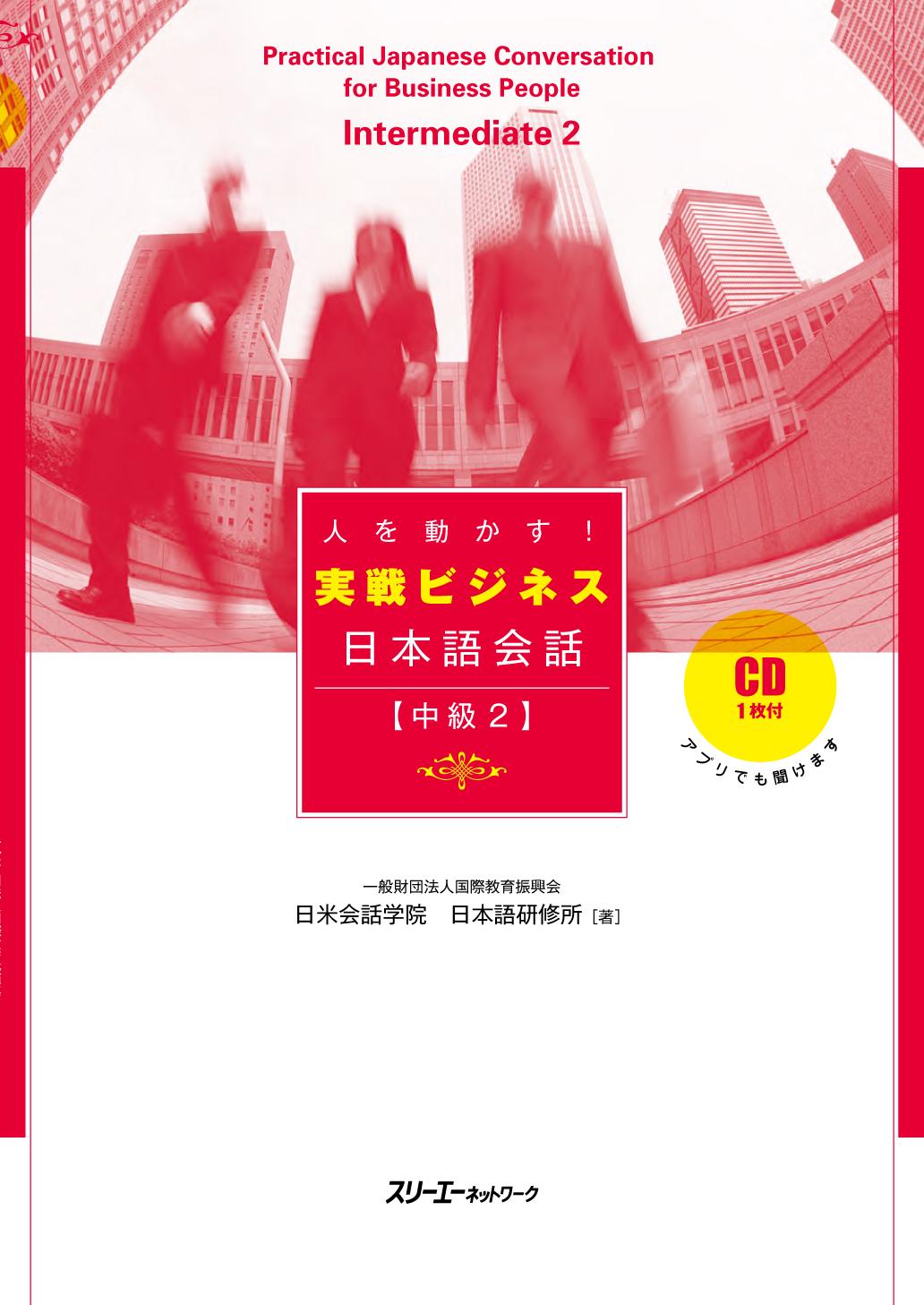人を動かす! 実戦ビジネス日本語会話 中級2画像