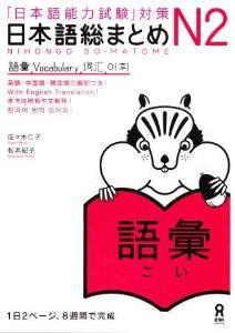 「日本語能力試験」対策 日本語総まとめN2 語彙の画像