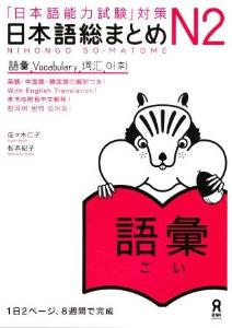 「日本語能力試験」対策 日本語総まとめN2 語彙画像