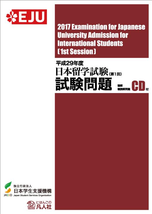 平成29年度日本留学試験(第1回)試験問題画像