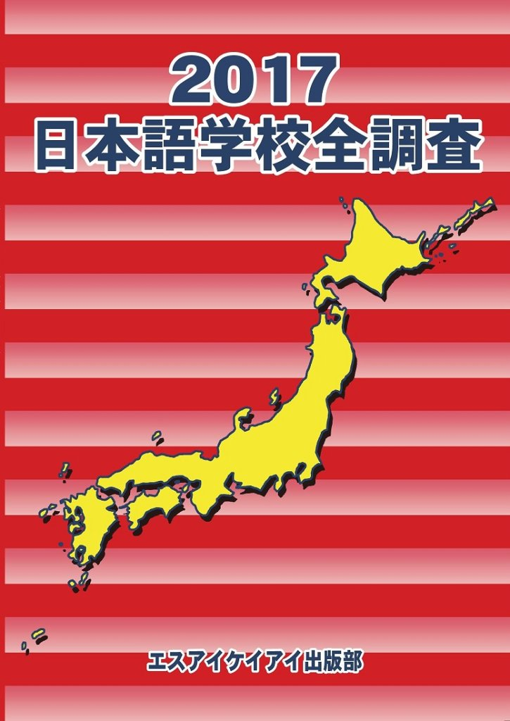 日本語学校全調査2017の画像