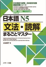 日本語N5 文法・読解まるごとマスターの画像