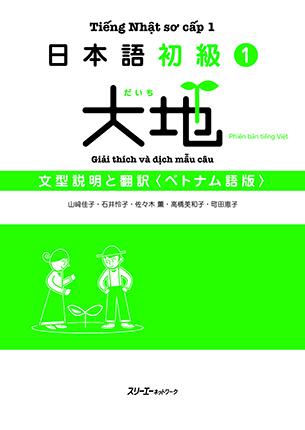 日本語初級1 大地 文型説明と翻訳 ベトナム語版の画像
