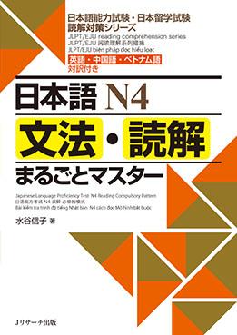 日本語N4 文法・読解まるごとマスター画像