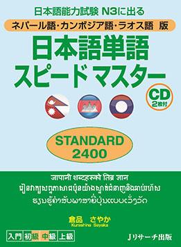 ネパール語・カンボジア語・ラオス語版 日本語単語スピードマスター STANDARD2400画像