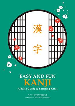 EASY AND FUN KANJI画像