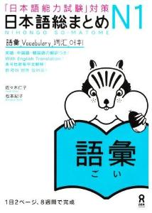 「日本語能力試験」対策 日本語総まとめN1 語彙画像