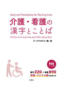 介護・看護の漢字とことば N4 レベル編の画像