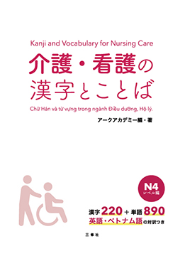 介護・看護の漢字とことば N4 レベル編画像