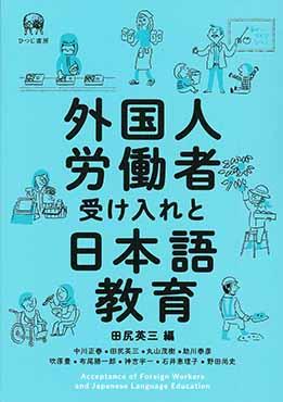 外国人労働者受け入れと日本語教育画像