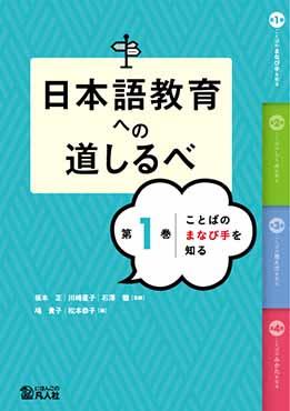 日本語教育への道しるべ 第1巻 ことばの学び手を知るの画像