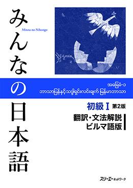 みんなの日本語 初級Ⅰ 第2版 翻訳・文法解説 ビルマ語版の画像