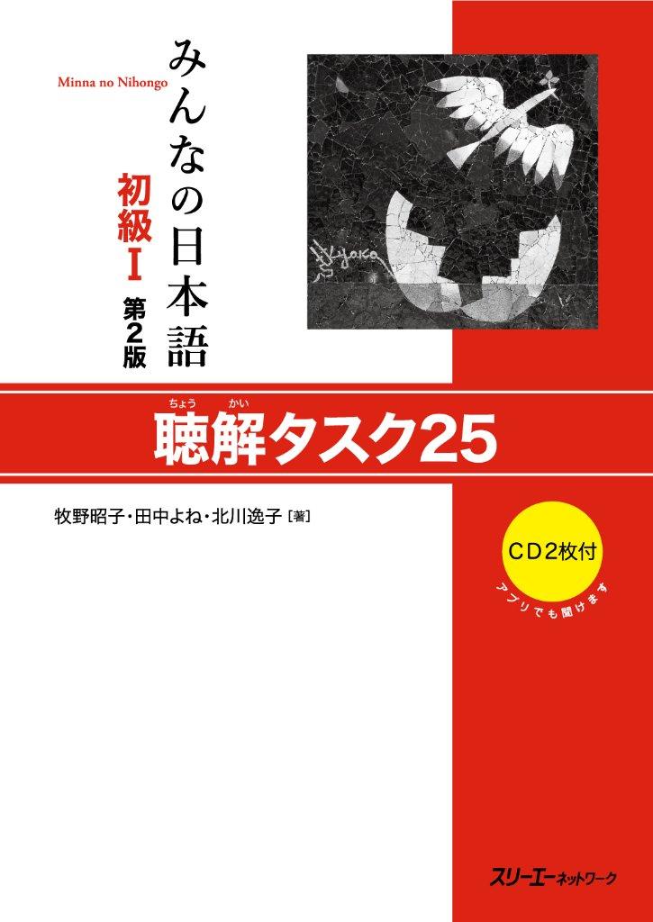 みんなの日本語 初級Ⅰ 第2版 聴解タスク25の画像