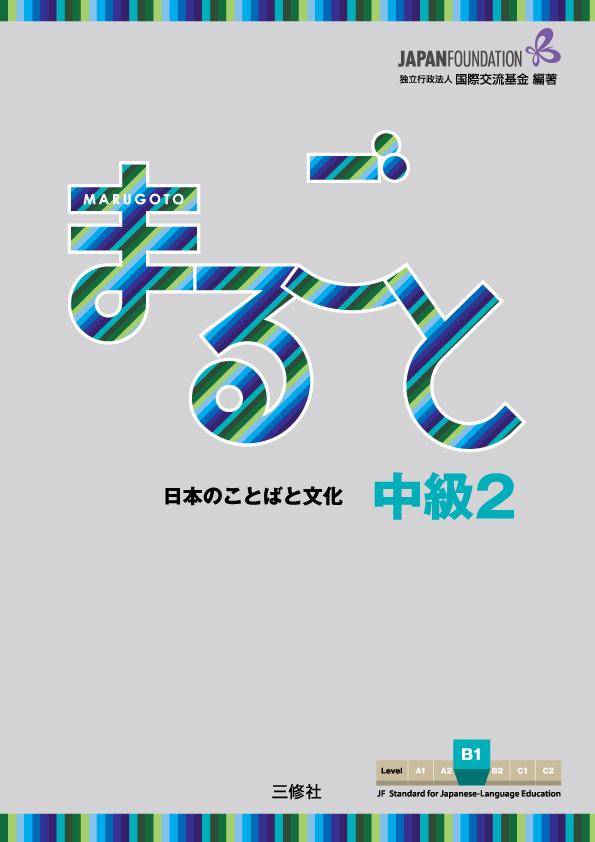 まるごと 日本のことばと文化 中級2 B1の画像