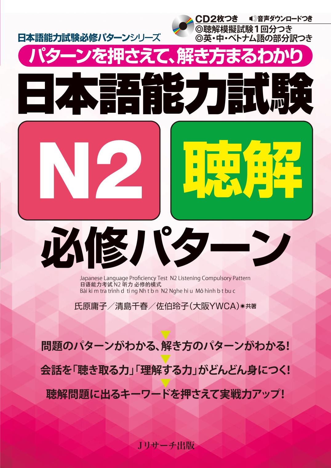 日本語能力試験 N2聴解 必修パターン画像