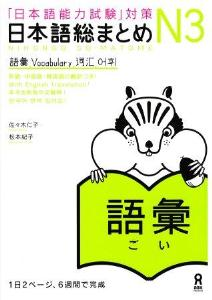 「日本語能力試験」対策 日本語総まとめN3 語彙画像