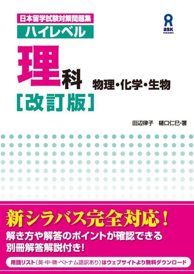日本留学試験対策問題集 ハイレベル理科 物理・化学・生物 [改訂版]画像
