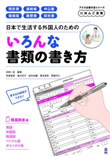 にほんご宝箱 日本で生活する外国人のためのいろんな書類の書き方の画像