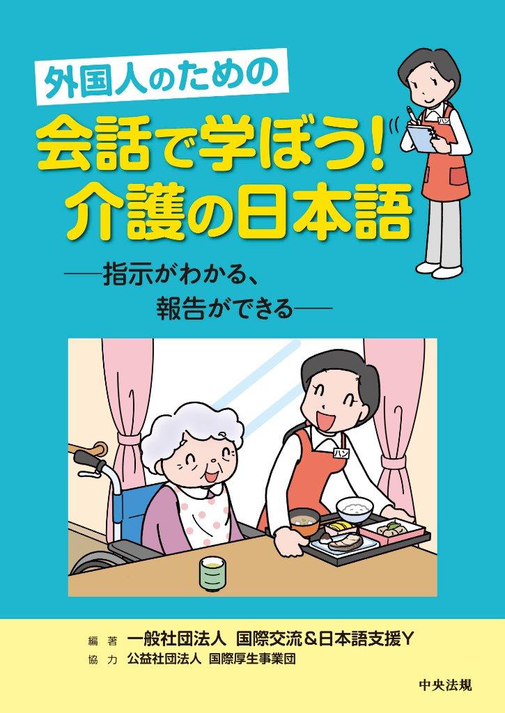 外国人のための「会話で学ぼう!介護の日本語」の画像