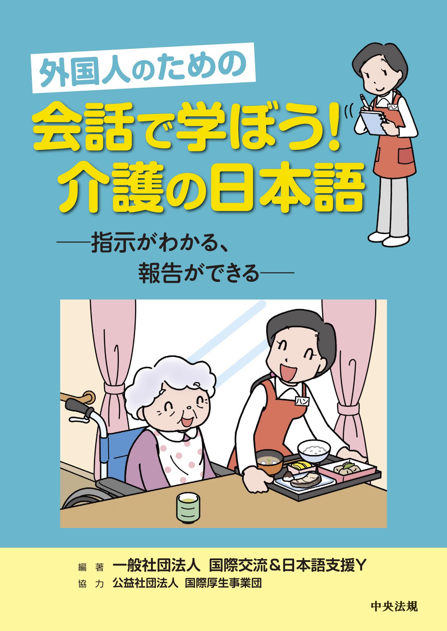 外国人のための「会話で学ぼう!介護の日本語」画像