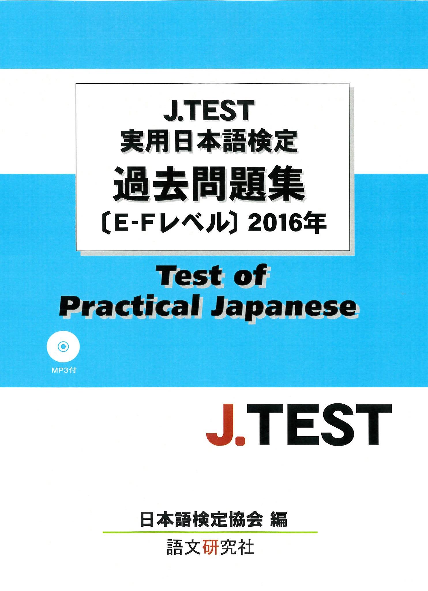 J.TEST実用日本語検定過去問題集[E-Fレベル]2016年(MP3付)画像