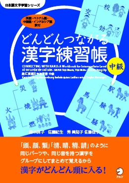 どんどんつながる漢字練習帳 中級の画像