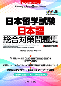 日本留学試験 日本語 総合対策問題集の画像