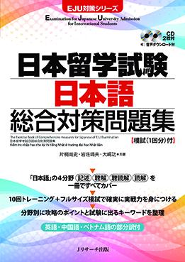 日本留学試験 日本語 総合対策問題集画像