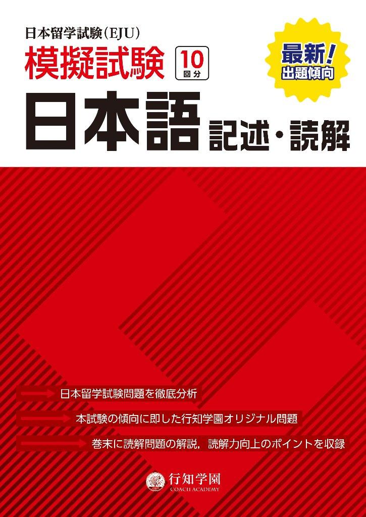 日本留学試験(EJU)模擬試験 日本語 記述・読解の画像