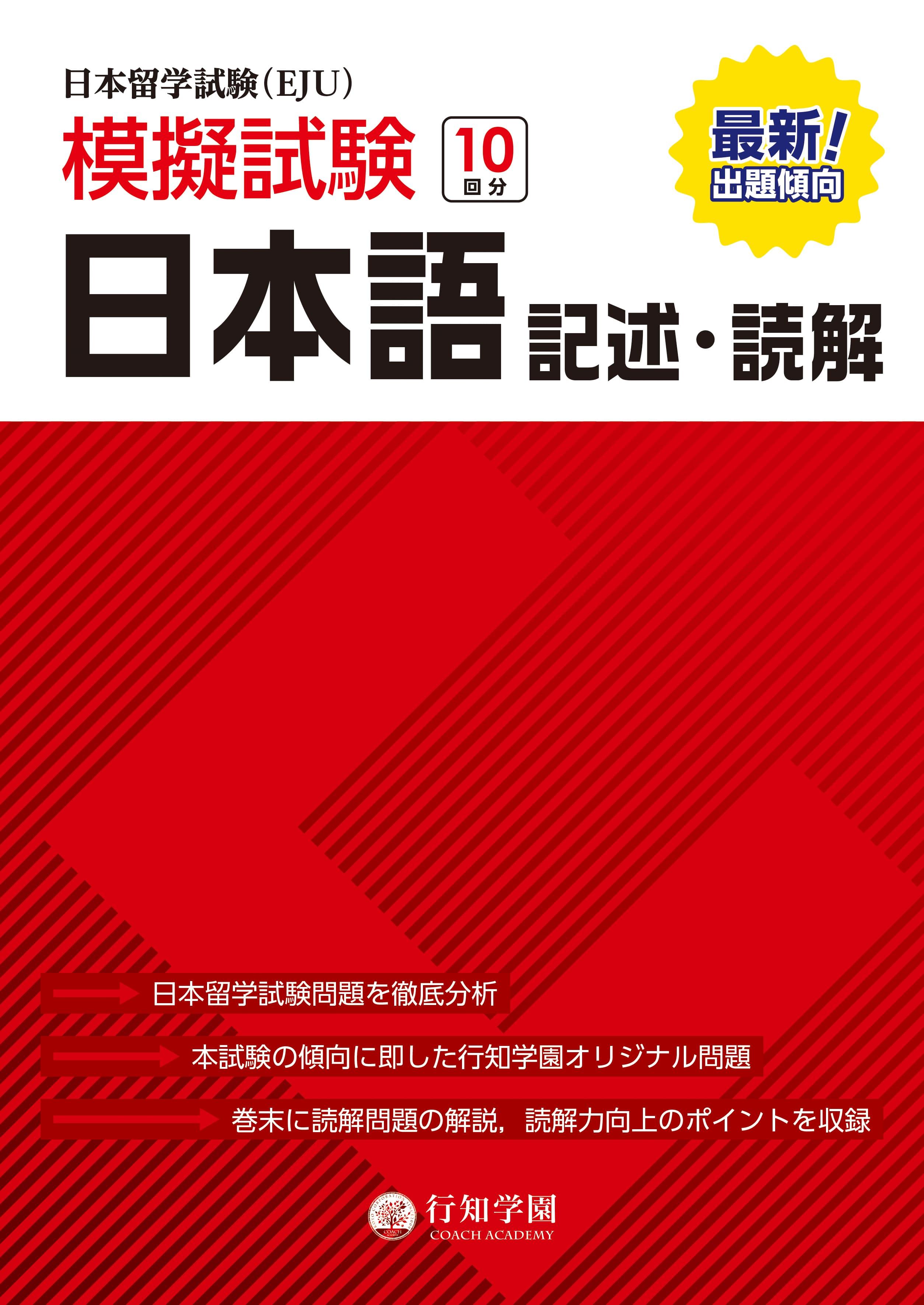 日本留学試験(EJU)模擬試験 日本語 記述・読解画像