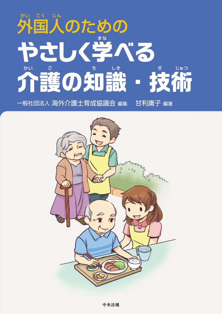 外国人のための やさしく学べる介護の知識・技術の画像