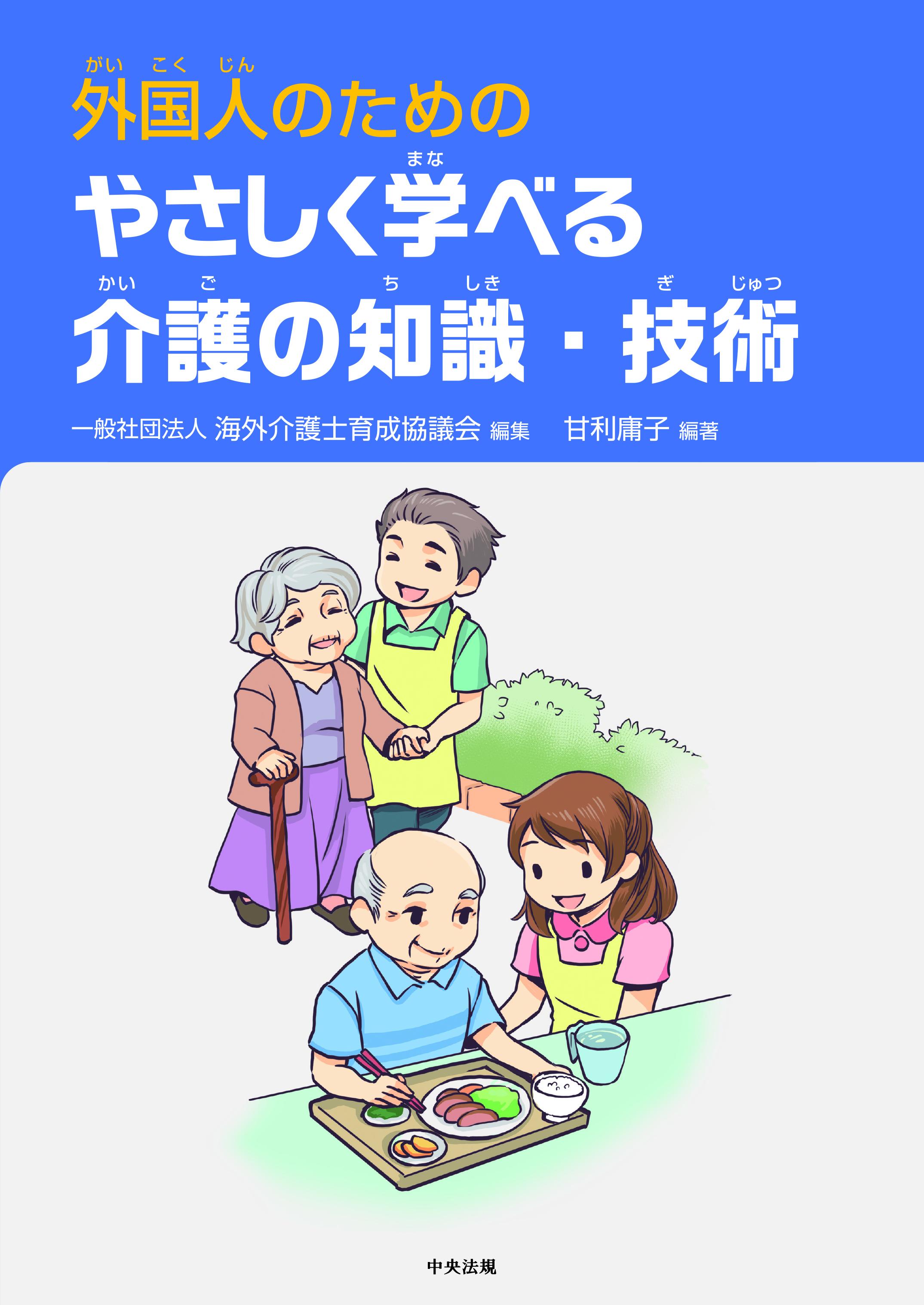外国人のための やさしく学べる介護の知識・技術画像