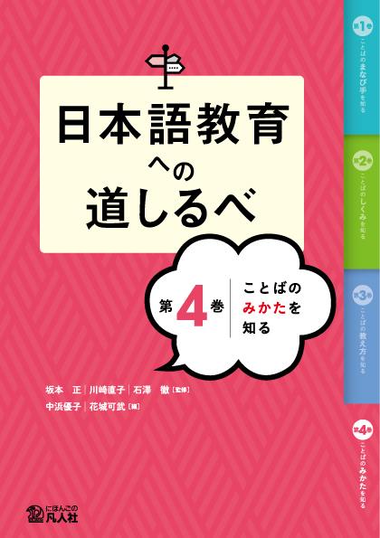 日本語教育への道しるべ 第4巻 ことばのみかたを知るの画像