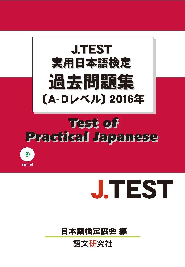 J.TEST実用日本語検定過去問題集[A-Dレベル]2016年(MP3付)の画像