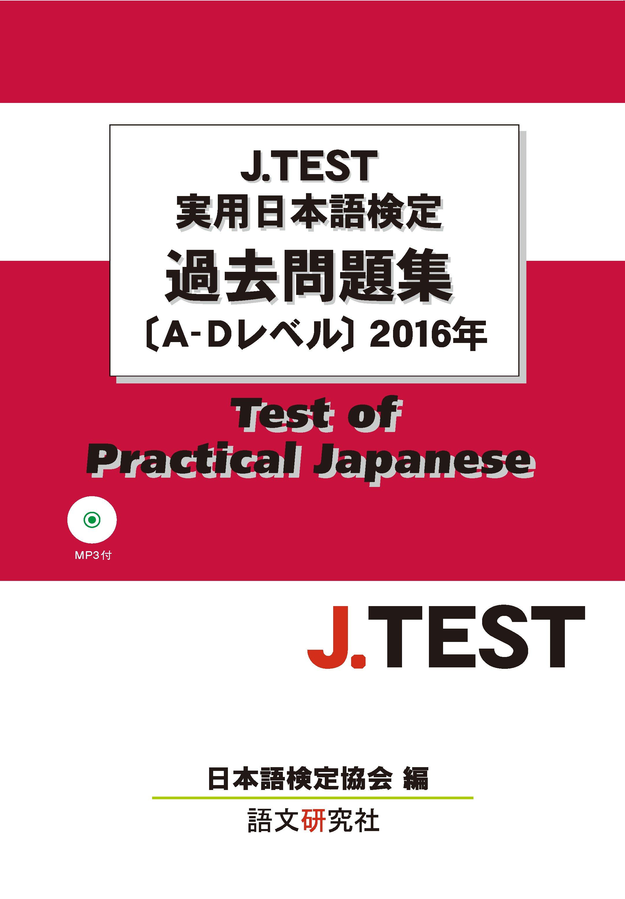 J.TEST実用日本語検定過去問題集[A-Dレベル]2016年(MP3付)画像