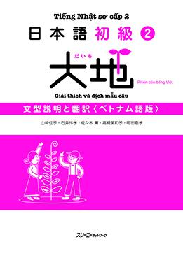 日本語初級2 大地 文型説明と翻訳 ベトナム語版の画像