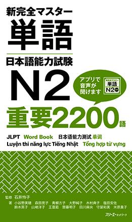 新完全マスター単語 日本語能力試験N2 重要2200語画像