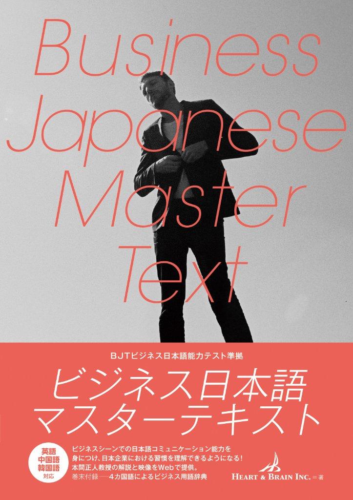 ビジネス日本語マスターテキストの画像