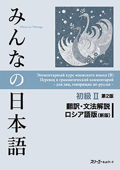 みんなの日本語 初級Ⅱ 第2版 翻訳・文法解説ロシア語版(新版)の画像