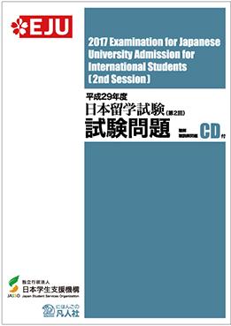 平成29年度日本留学試験(第2回)試験問題画像