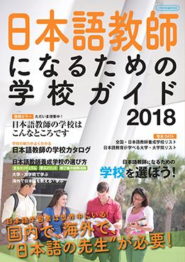 日本語教師になるための学校ガイド 2018画像