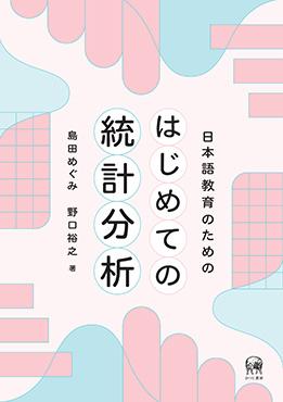 日本語教育のためのはじめての統計分析の画像