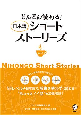 どんどん読める! 日本語ショートストーリーズ vol.1の画像
