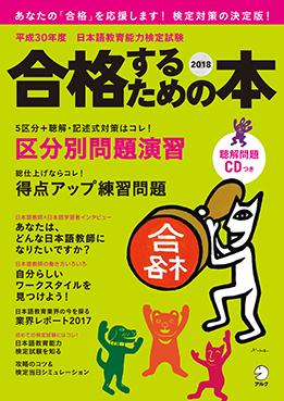 平成30年度 日本語教育能力検定試験 合格するための本画像