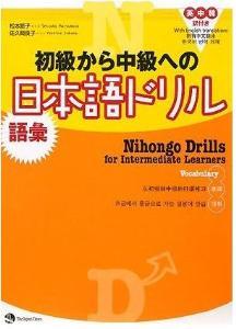 初級から中級への日本語ドリル〈語彙〉の画像