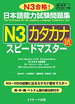 日本語能力試験問題集 N3カタカナ語スピードマスターの画像