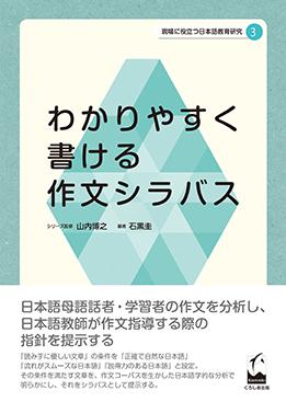 現場に役立つ日本語教育研究 3 わかりやすく書ける作文シラバス画像