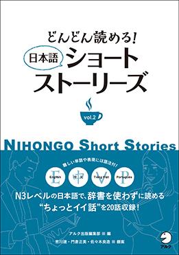 どんどん読める! 日本語ショートストーリーズ vol.2の画像