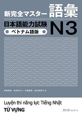 新完全マスター語彙 日本語能力試験N3 ベトナム語版の画像